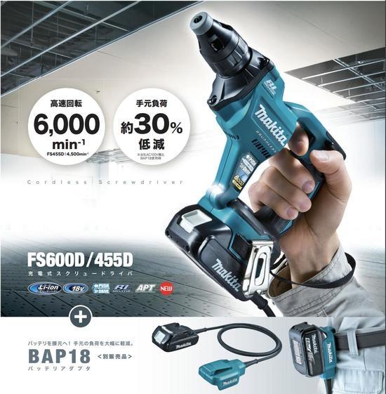(当店商品ポイント5倍)マキタ充電式スクリュードライバFS600DRG付属品(バッテリ・充電器・ケース)