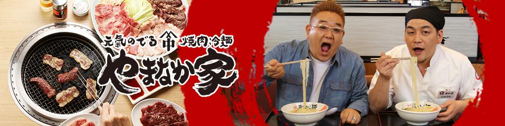焼肉 冷麺 やまなか家 楽天市場店:こだわり抜いた安心・安全な商品をお届け!