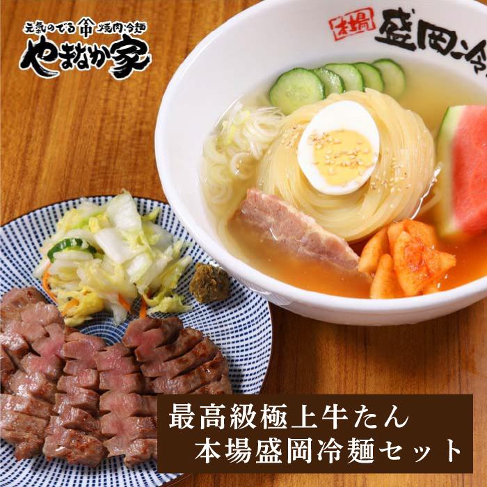 推奨 ご予約品 最高級極上牛たん 本場盛岡冷麺セット