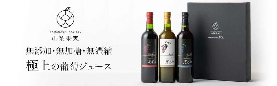 山梨果実 楽天市場店:山梨の高級ジュース専門店【山梨果実】