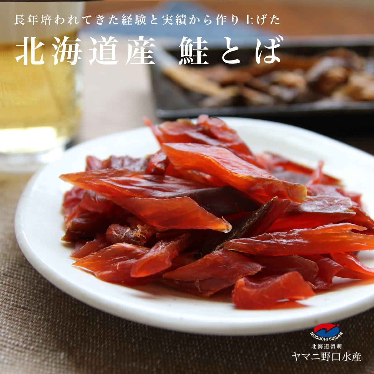 皮を剥がし 食べやすくカットされてます 北海道 北海道産 おつまみ 珍味 晩酌 おやつ 新作からSALEアイテム等お得な商品 満載 鮭とば トバ 送料無料 カットサーモン 80g 皮なし 鮭 しゃけ 酒の肴 とば 美味しい 海産物 つまみ やわらかい おいしい お取り寄せグルメ さけとば 卓越 魚 お取り寄せ 特産 ビールのおつまみ シャケ 鮭トバ ソフト
