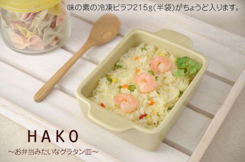 ディスカウント 日本最大級の品揃え ご飯がもっと楽しくなる お弁当箱みたいなうつわです HAKO~お弁当みたいなグラタン皿~ ライトブラウン