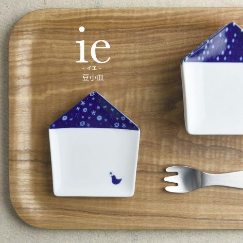 家の形のかわいい小皿 深山 ie bird 新作送料無料 豆小皿 定価の67%OFF バード