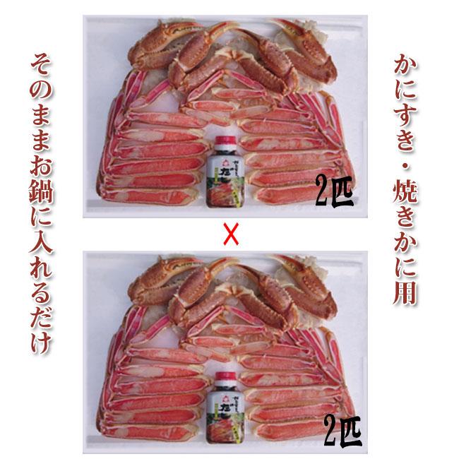 かにすき、焼きカニでどうぞ♪身入りもばっちりのズワイ蟹! かにすき用ズワイガニ。たっぷり6人前(2.6kg)[冷凍][ずわい蟹][調理4L4匹だし付き]