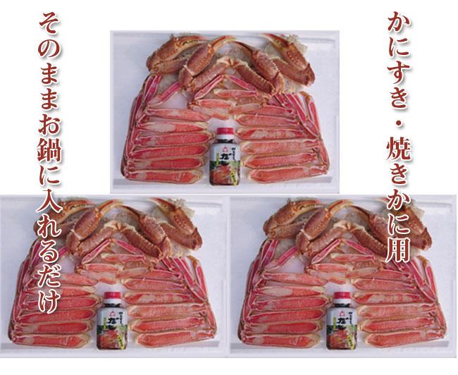 かにすき用ズワイガニ。たっぷり6~9人前(3.3kg)[冷凍][ずわい蟹][調理3L6匹だし付き]