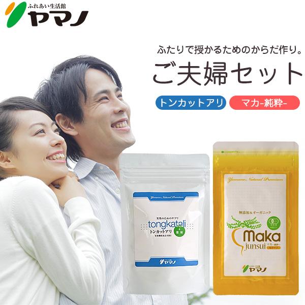 ふれあい生活館ヤマノ ご夫婦セット(マカ純粋+トンカットアリ マカプラス) 約1ヶ月分