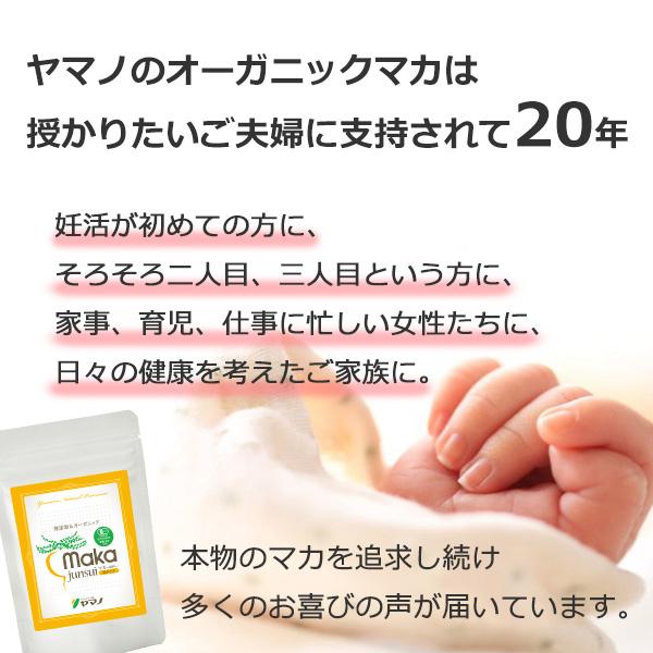 妊活サプリに人気!ヤマノのマカ純粋>妊活マカ>マカ -junsui-(純粋) 袋入り