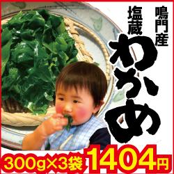 贈答 新着セール 鳴門産塩蔵わかめ900g 徳島県 鳴門産 コリコリ鳴門わかめ 塩蔵わかめ 300g×3袋
