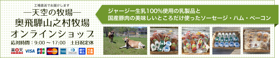 山之村牧場 オンラインショップ:山之村牧場の乳製品やソーセージを販売しています