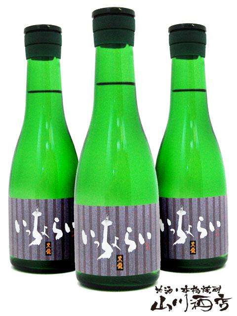黒龍 吟醸 いっちょらい 300ml 3本セット / 福井県 黒龍酒造【 2936 】【 贈り物 ギフト プレゼント ホワイトデー 】