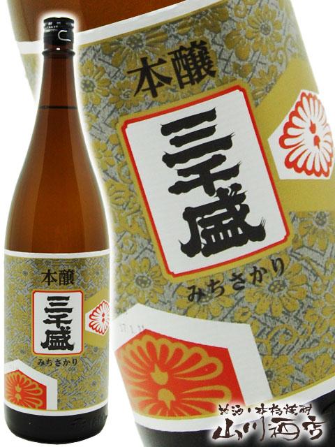 岐阜県の銘酒です 着後レビューで 送料無料 三千盛 みちさかり 本醸 1.8L 岐阜県 97 ギフト ホワイトデー 贈り物 プレゼント 日本酒 価格