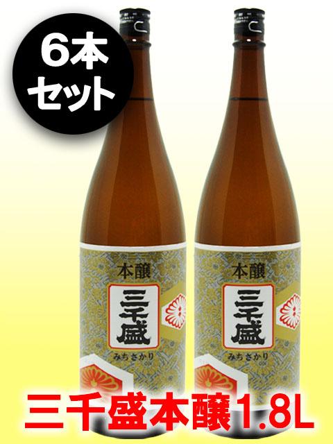 【まとめ買い】【日本酒】三千盛(みちさかり)本醸 1.8L 6本セット【2330】【ギフト 贈り物 ハロウィン】