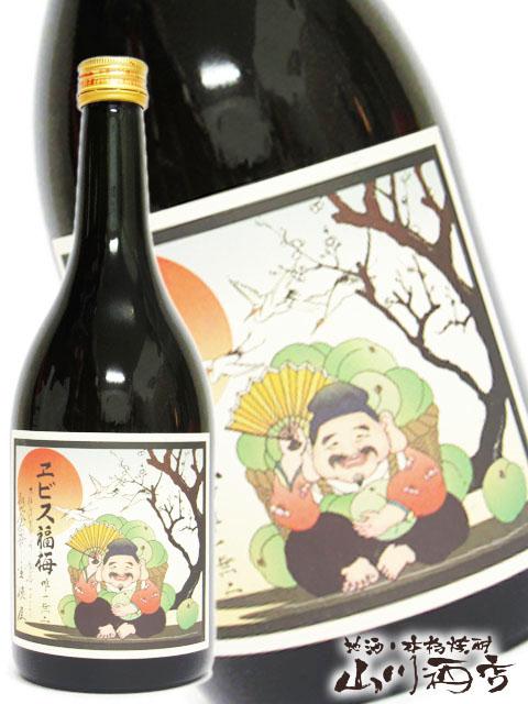 飲むほどにエビス顔になっちゃいます!  エビス福梅 720ml/ 大阪府 河内ワイン【 1600 】【 梅酒 】【 敬老の日 贈り物 ギフト プレゼント 】