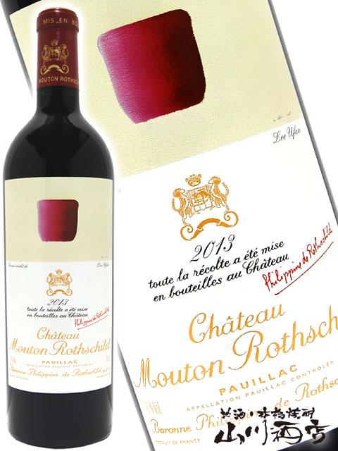 2013 シャトー・ムートン・ロートシルト 750ml【 3548 】【 フランス赤ワイン 】【 母の日 贈り物 ギフト プレゼント 】