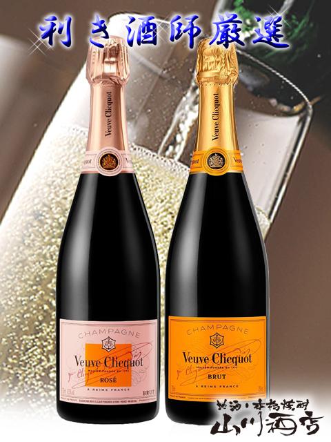 フランス高級シャンパンのセット! ヴーヴクリコ イエローラベル ブリュット 750ml + ヴーヴクリコ・ロゼ 750ml 【 4253 】【 シャンパーニュセット 】【 ハロウィン 贈り物 ギフト プレゼント 】