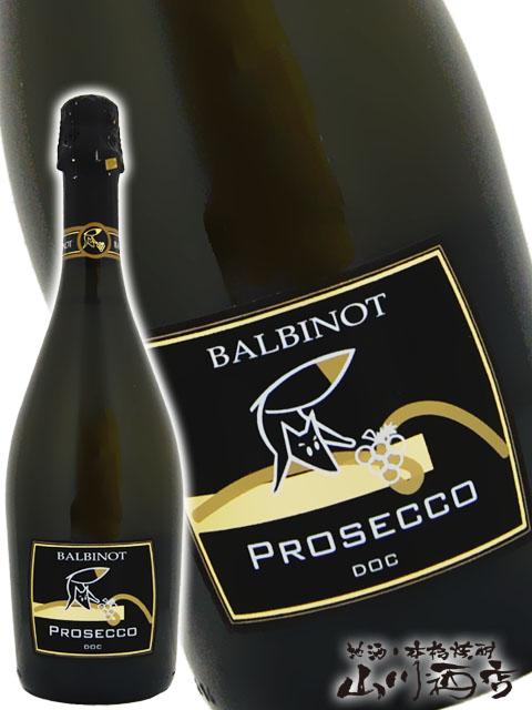 アグリコーラ バルビノット イタリア アジィエンダ スプマンテ スパークリングワイン グレーラ 【よりどり6本以上送料無料】 ブリュット プロセッコ 750ml