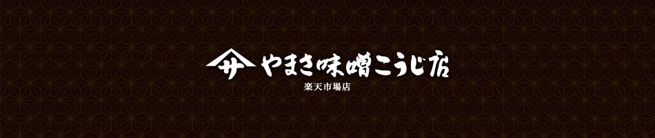 やまさ味噌こうじ店 楽天市場店:味噌・糀商品の製造販売