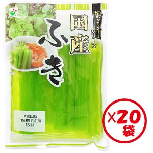 国産原料のみを使用!日本の大地で育まれた食材です。煮物、炒め物、和え物などに。 【送料無料】お得な箱買い!「菜ごころ 国産ふき 80g」×20袋