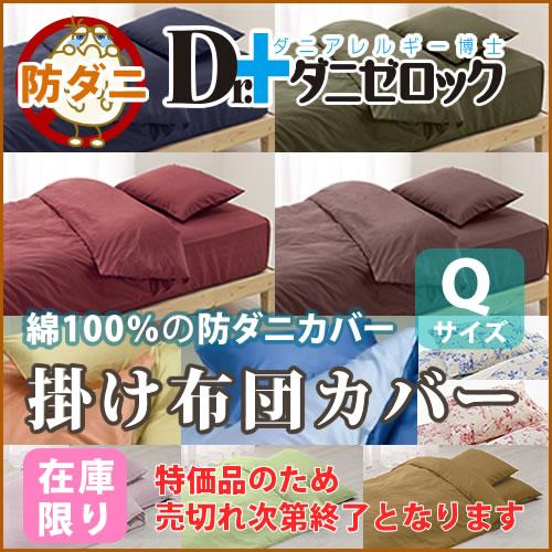 【在庫限定】ダニゼロック 掛け布団カバー クイーンロングサイズ:210×210cm