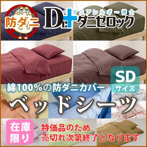 【在庫限定】ダニゼロック ベッドシーツ セミダブルボックスタイプサイズ:120×200×25cm