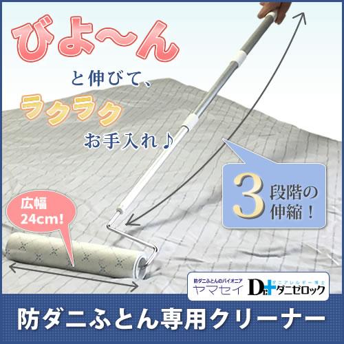 Denise Rock Dani Futon Bed Cleaner Flooring Roller