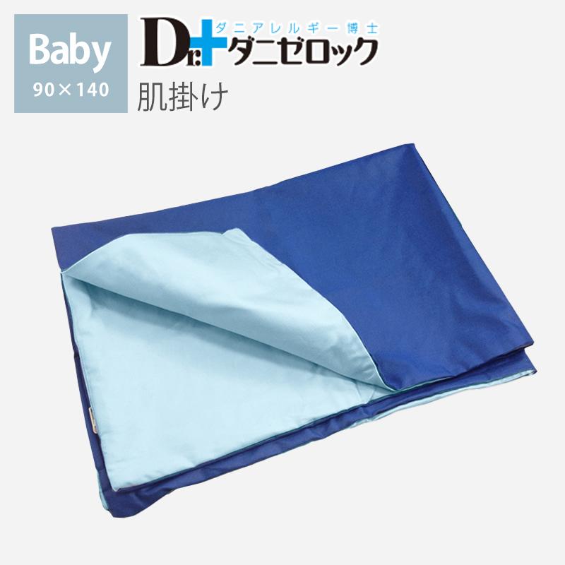 布団 ふとん ベビー肌掛け布団 90×140cm 日本製 綿100% ダニ 対策 アレルギー アトピー 乳児 幼児 赤ちゃん ベビー 掛布団 掛け布団 ダニゼロック 新生活