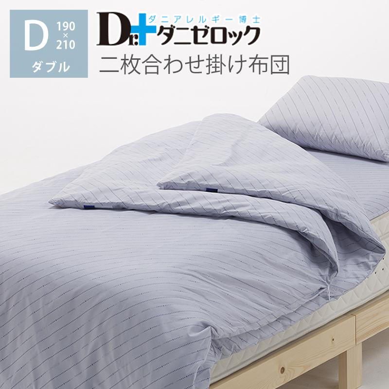 洗える2枚合わせ掛け布団(洗濯ネット付) ダブルロング 190×210cm 綿100% 高密度生地使用 ダニ 対策 アトピー アレルギー 寝具