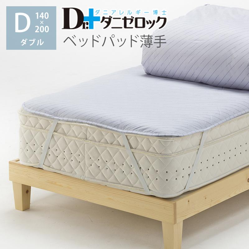 ベッドパッド薄手 ダブルサイズ 140×200cm 綿100% 高密度生地使用 ダニ 対策 アトピー アレルギー 寝具