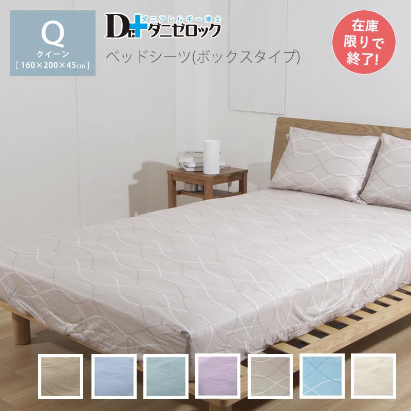 ダニゼロックHQ 布団 ベッド ボックス シーツ クイーン 160×200×45cm 日本製 綿100% ダニ アレルギー ハウスダスト ダニゼロック 新生活