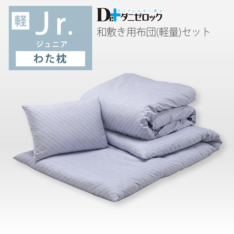 Yamasei Dani Lightweight Futon Cotton