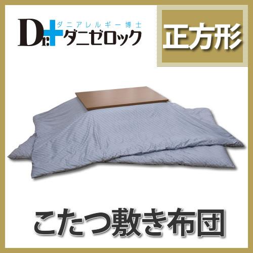 こたつ敷きふとん 正方形 サイズ:200×200cm 綿100% 高密度生地使用 ダニ 対策 アトピー アレルギー 寝具