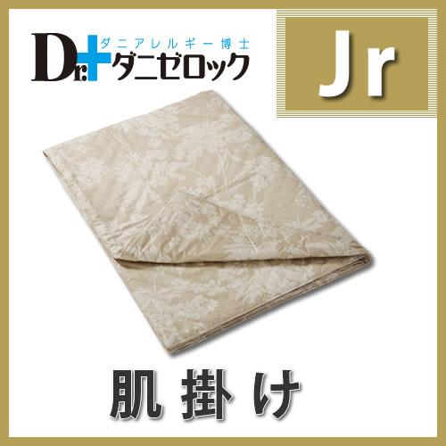 【送料無料】防ダニ 布団 ヤマセイ ダニゼロック 日本製 肌掛け ジュニアサイズ 135×185cm 中綿:0.2kg 綿100% 高密度生地使用 ダニがゼロの布団 ダニ 対策