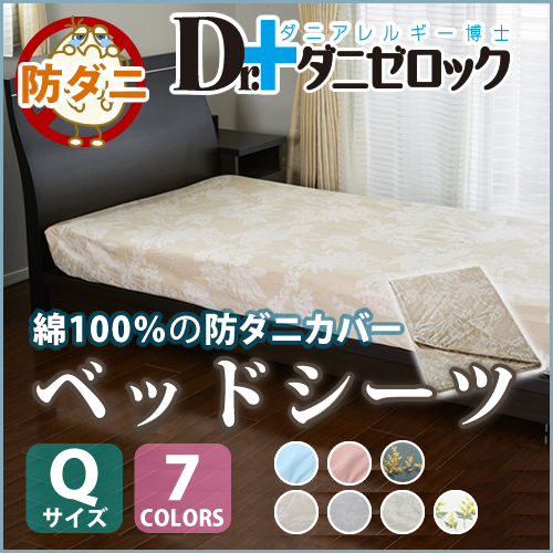 Superior Yamasa Dani Futons U0027ダニゼロックu0027 Bed Sheet Queen Box Type Size: 160 X 200 × 25 Cm