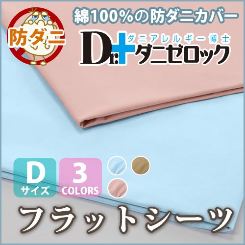 【送料無料】防ダニ 布団 ヤマセイ ダニゼロック 日本製 シーツ フラットタイプ ダブルサイズ 230×280cm 綿100% 高密度生地使用 ダニがゼロの布団 ダニ 対策