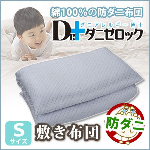 敷き布団(固芯タイプ) シングルロングサイズ 100×210cm 中綿:4.0kg 綿100% 高密度生地使用 ダニ 対策 アトピー アレルギー 寝具