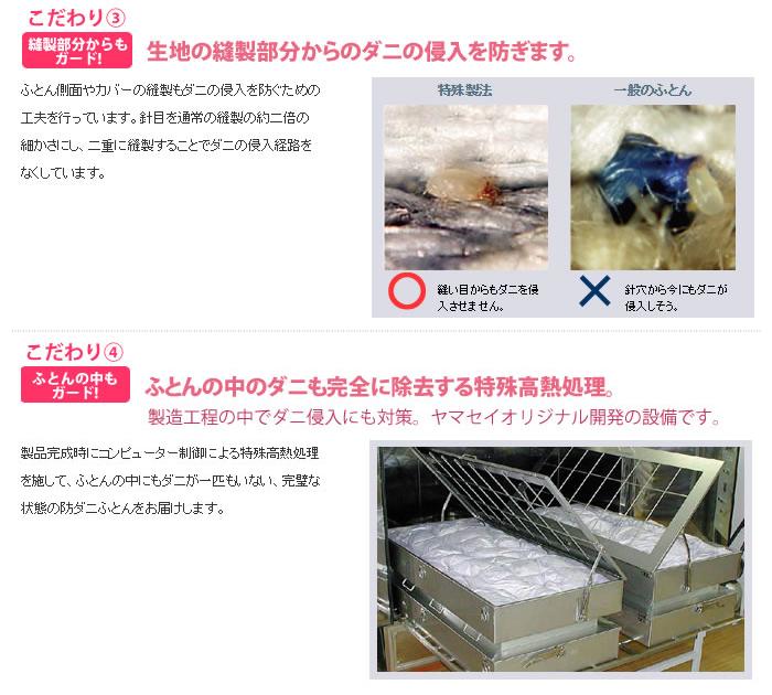 在日本 Dani 蒲團彌政俞岩被子單長尺寸 150x210cm 取得棉花︰ 2.0 公斤棉花 100%高密織物使用蜱是零床蟎措施防禦 Dani 被褥