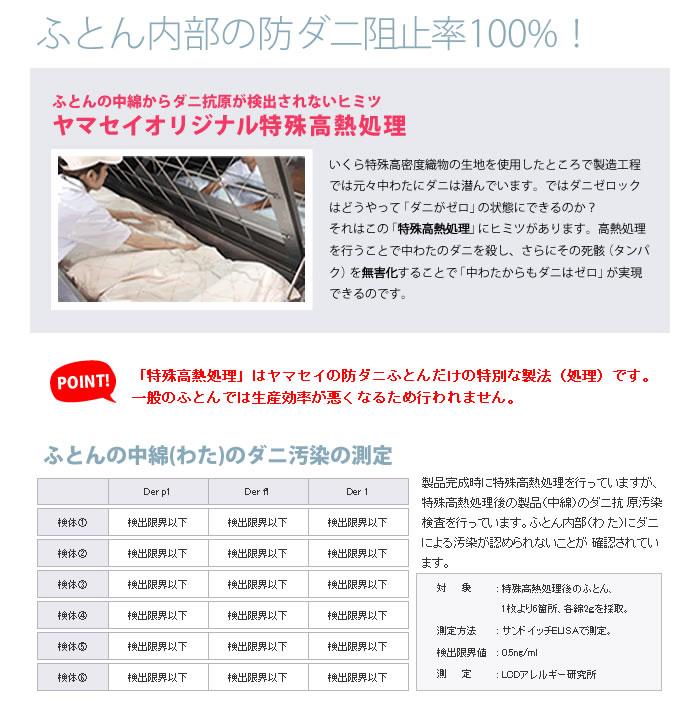 在日本防禦 Dani 蒲團彌政鄧尼斯岩石皮膚掛長尺寸 150 × 210 釐米棉花: 0.25 公斤棉 100%高密織物使用蜱是零床蟎措施抗 Dani 被褥