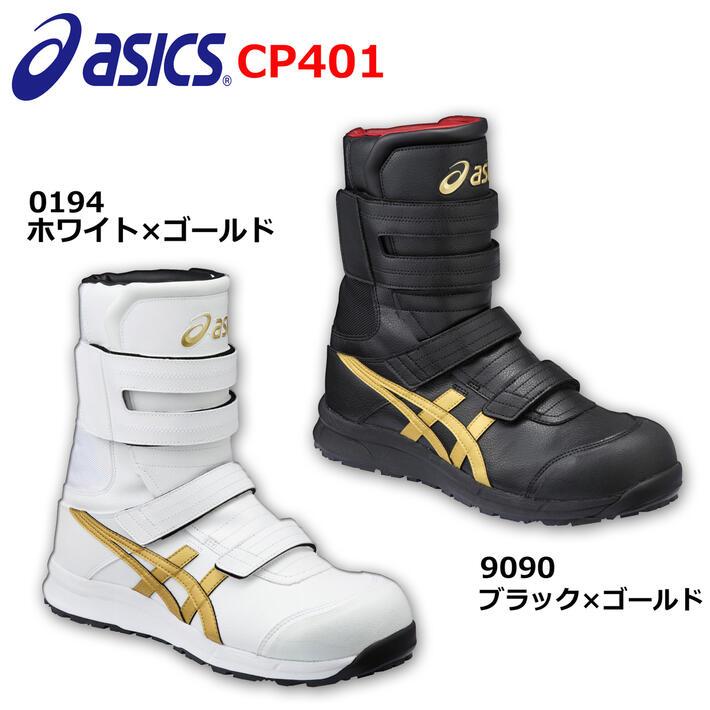 アシックス 安全靴  ウィンジョブ FCP401 半長靴タイプ 半長靴 ベルトタイプ ホワイト ゴールド ブラック 24.0 24.5 25.0 25.5 26.0 26.5 27.0 27.5 28.0 29.0 30.0 マジック ベルト 先芯 CP401 asics