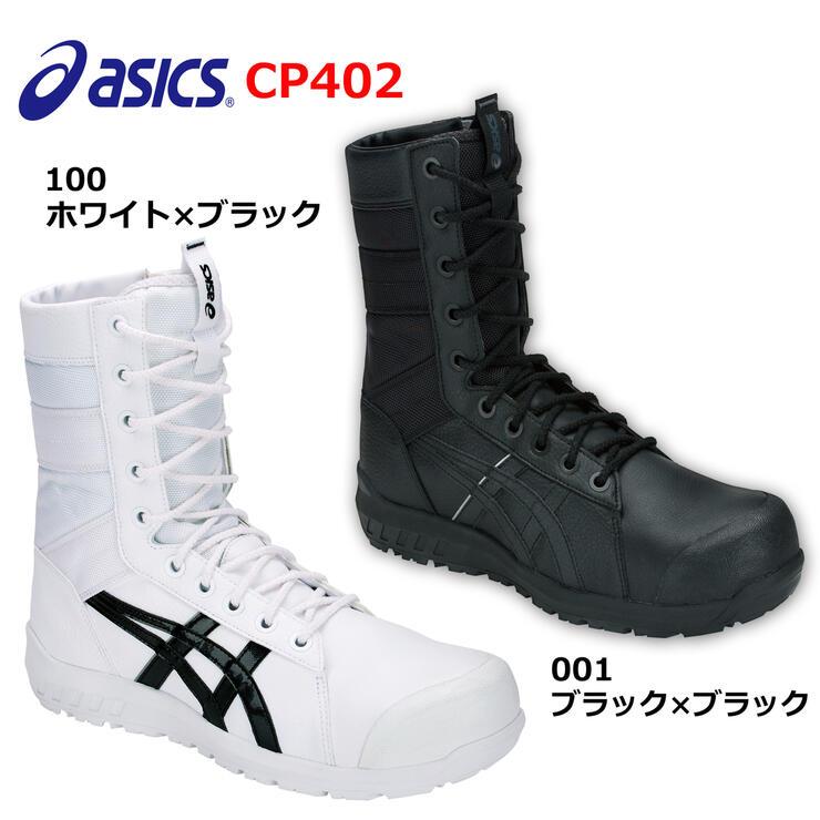 アシックス 安全靴 ウィンジョブ CP402 1271A002 ファスナー 編み上げ 紐 半長靴 A種 先芯  24.0 24.5 25.0 25.5 26.0 26.5 27.0 27.5 28.0 29.0 30.0 ホワイト ブラック 編上げ 踏み抜き防止 asics