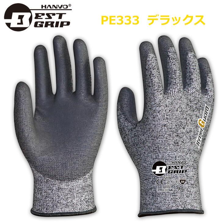 【楽天市場】耐切創手袋 BESTGRIP PE333 デラックス ハイパーガード ...