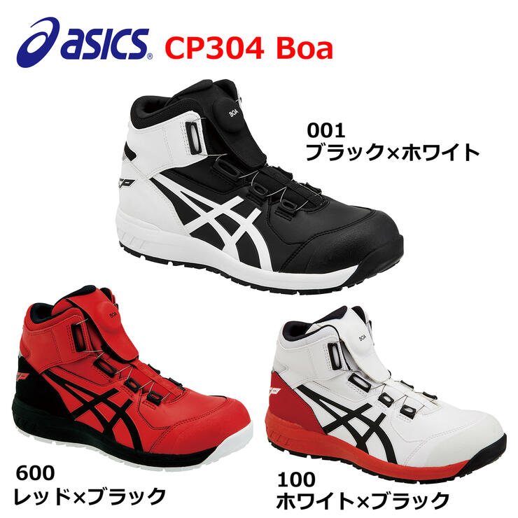 アシックス 安全靴 ウィンジョブ CP304 Boa 1271A030 ハイカット 先芯 23.0 23.5 24.0 24.5 25.0 25.5 26.0 26.5 27.0 27.5 28.0 29.0 30.0 ホワイト レッド ブラック Boa システム ダイヤル ボア CP304Boa asics 現場 作業 工事 工場 建築