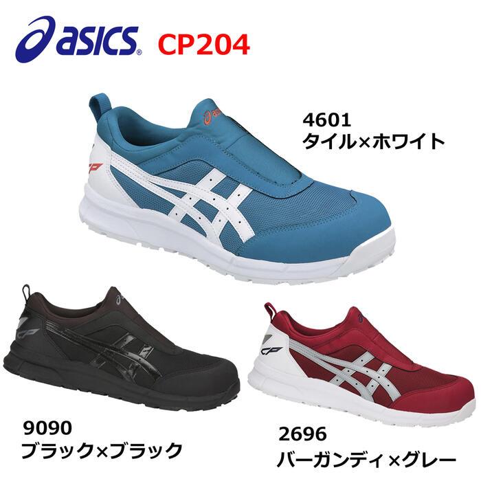 アシックス 安全靴 ウィンジョブ FCP204 CP204 マジックタイプ  先芯 22.5 23.0 23.5 24.0 24.5 25.0 25.5 26.0 26.5 27.0 27.5 28.0 29.0 30.0 フィット タイル ブラック バーガンディ asics