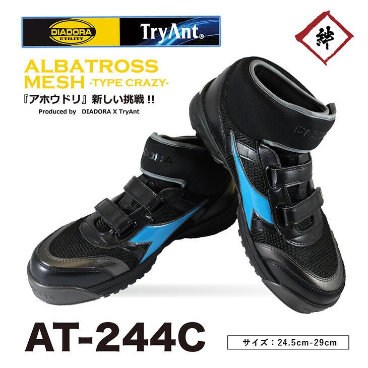 【数量限定】ALBATROSS MESH 安全靴 DIADORA TryAnt ハイカットタイプ マジックタイプ メッシュ ブラック 現場 作業 工事 足場 土木 建築 作業 ハイカット マジック