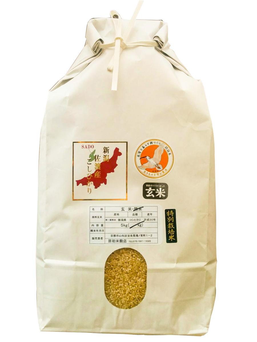 令和元年産 新米 送料無料 (一部地域を除く) 朱鷺と暮らす郷 特別栽培米 新潟佐渡産こしひかり 玄米5kg×2袋 選べる精米
