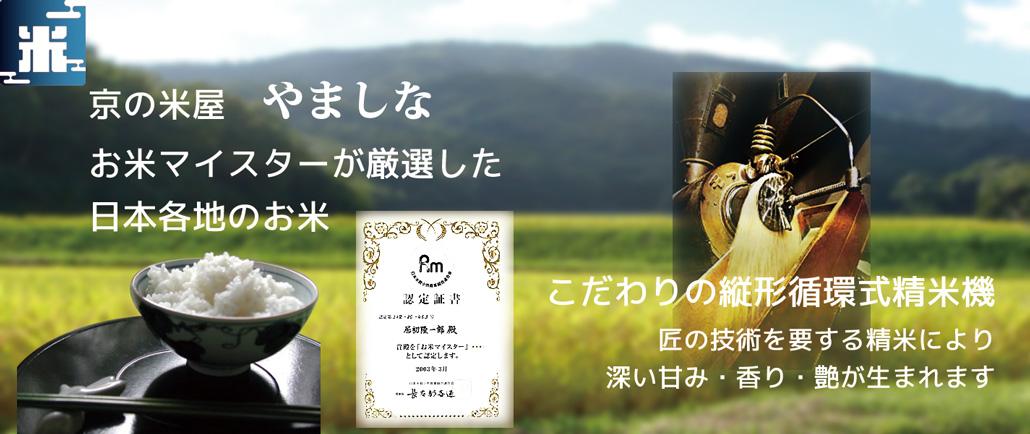 京の米屋やましな:創業明治初期、京の米屋5代目店主が美味しいお米をお届けします。