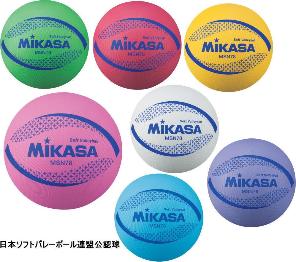 日本ソフトバレーボール連盟公認球 ミカサ 格安 MIKASA ソフトバレーボール 新作送料無料 新製品 MSN78 2018NEW 円周78cm
