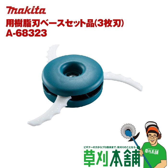 鋭い切れ味硬いものに当たっても反発が少ない マキタ makita A-68323 特売 3枚刃 φ230樹脂刃ベースセット品 公式