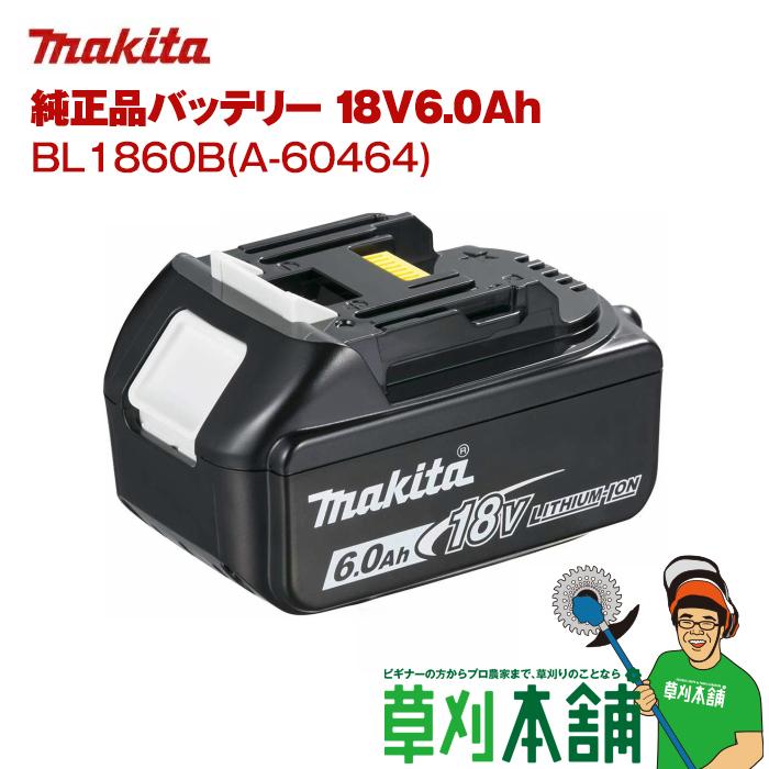 18Vシリーズのマキタ製品に対応 マキタ makita A-60464 バッテリ BL1860B 購入 大好評です 18V6.0Ah