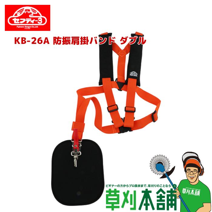 完売 刈払機の重量 振動をソフトパットが分散し 希少 疲労を軽減します セフティー3 KB-26A ダブル 防振肩掛バンド