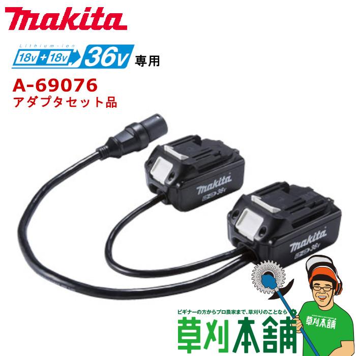 18V+18V→36V専用アダプタ マキタ makita A-69076 通販 専用 即出荷 18V+18V→36V アダプタセット品